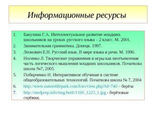 Информационные ресурсы Бакулина Г.А. Интеллектуальное развитие младших школьн