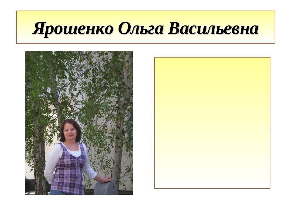 Ярошенко Ольга Васильевна
