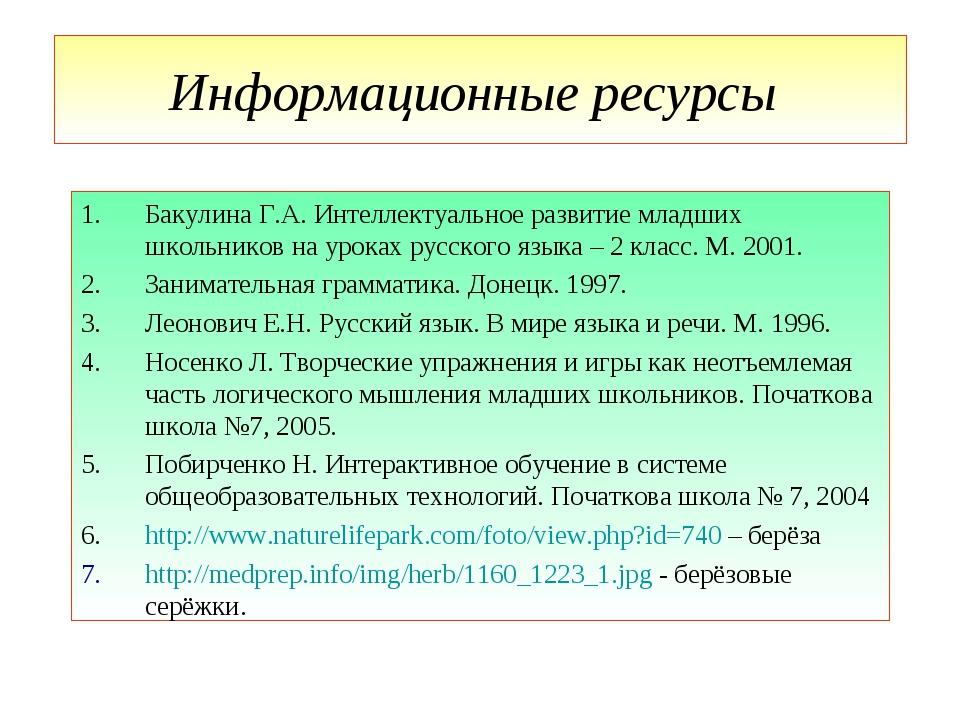 Информационные ресурсы Бакулина Г.А. Интеллектуальное развитие младших школьн...