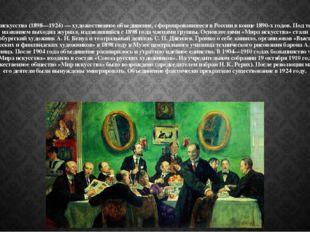 Мир искусства (1898—1924) — художественное объединение, сформировавшееся в Р