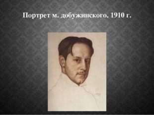 Портрет м. добужинского. 1910 г.