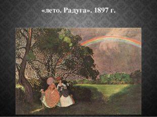 «лето. Радуга». 1897 г.
