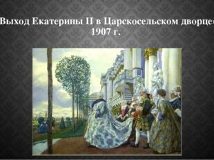 «Выход Екатерины II в Царскосельском дворце». 1907 г.