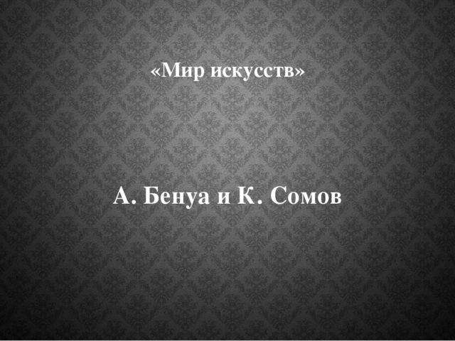 «Мир искусств» А. Бенуа и К. Сомов