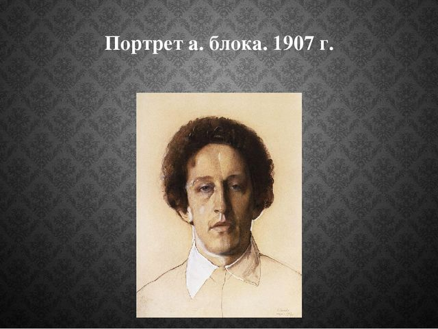 Портрет а. блока. 1907 г.