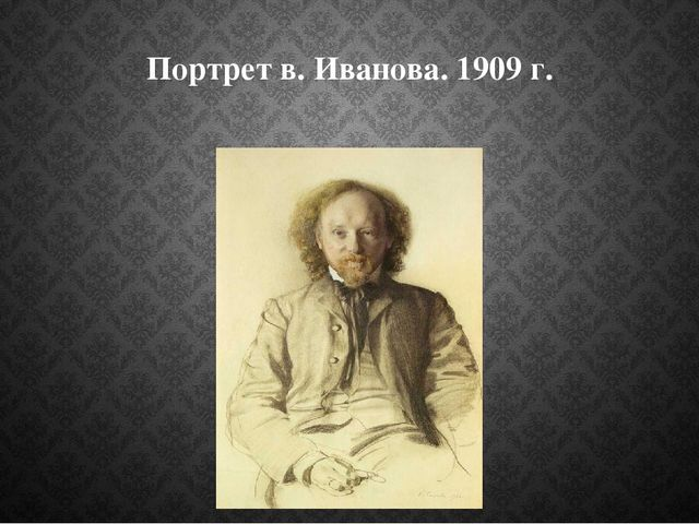 Портрет в. Иванова. 1909 г.