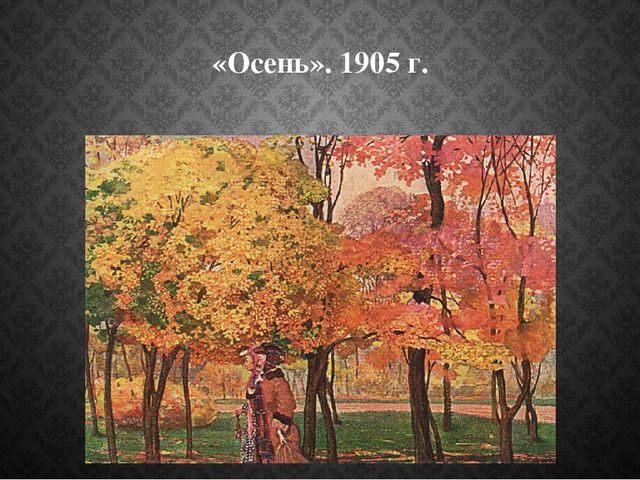 «Осень». 1905 г.