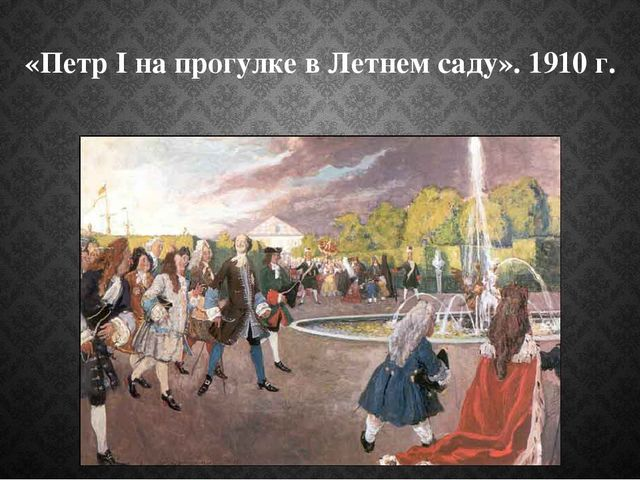 «Петр I на прогулке в Летнем саду». 1910 г.