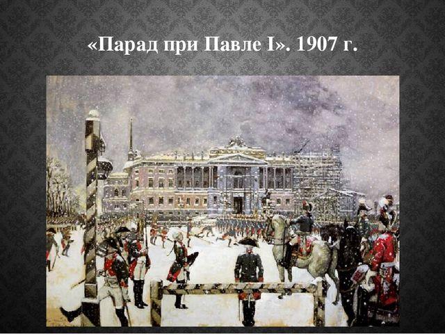 «Парад при Павле I». 1907 г.