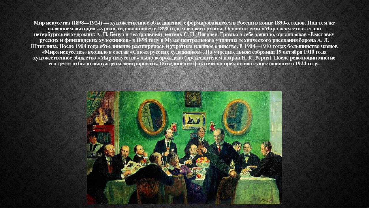 Мир искусства (1898—1924) — художественное объединение, сформировавшееся в Р...