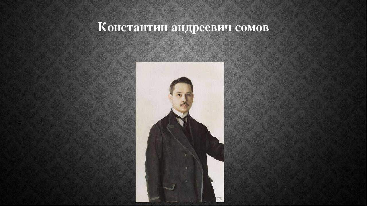 Константин андреевич сомов