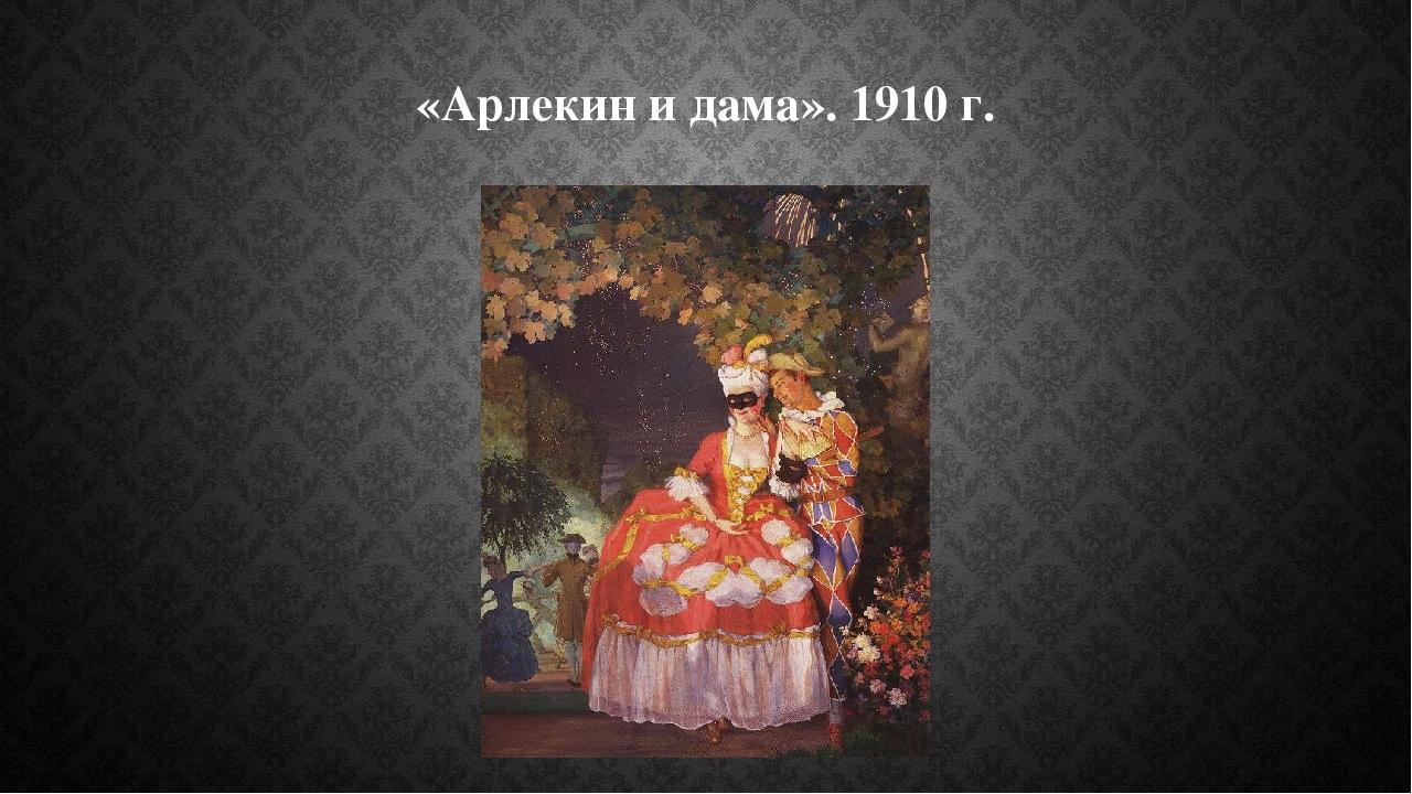 «Арлекин и дама». 1910 г.