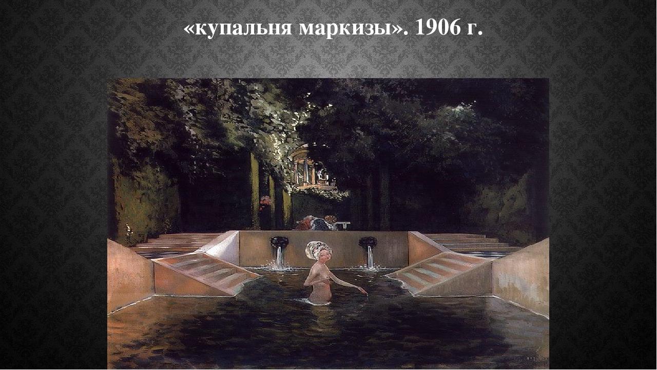 «купальня маркизы». 1906 г.
