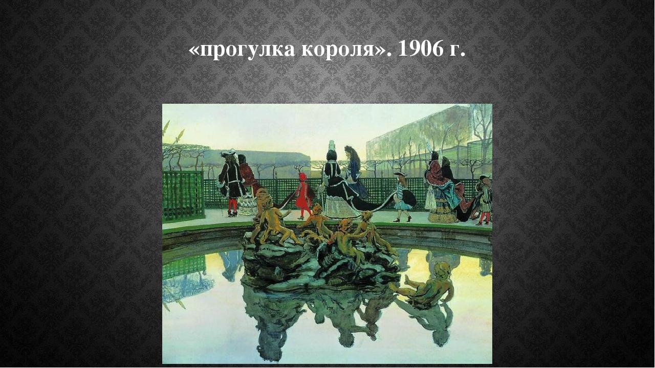 «прогулка короля». 1906 г.