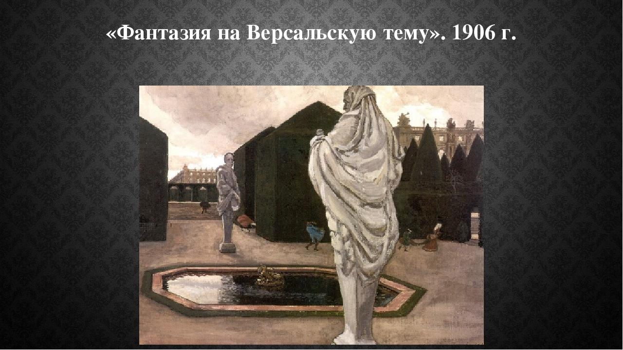 «Фантазия на Версальскую тему». 1906 г.