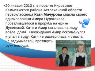 20 января 2013 г. в поселке Кировском Камызякского района Астраханской област