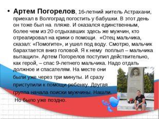 Артем Погорелов, 16-летний житель Астрахани, приехал в Волгоград погостить у
