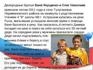 Двоюродные братья Ваня Якущенко и Олег Николаев приехали летом 2011 года в с