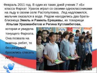 Февраль 2011 год. В один из таких дней ученик 7 «Б» класса Фархат Урахов игр