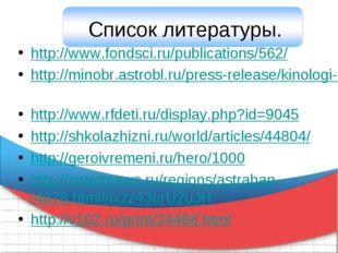 Список литературы. http://www.fondsci.ru/publications/562/ http://minobr.ast
