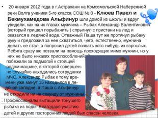 20 января 2012 года в г.Астрахани на Комсомольской Набережной реки Волга уче
