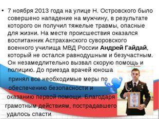 7 ноября 2013 года на улице Н. Островского было совершено нападение на мужчин