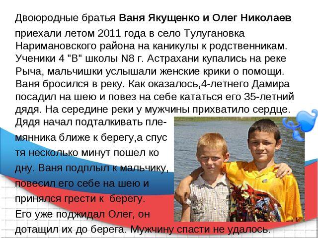 Двоюродные братья Ваня Якущенко и Олег Николаев приехали летом 2011 года в с...