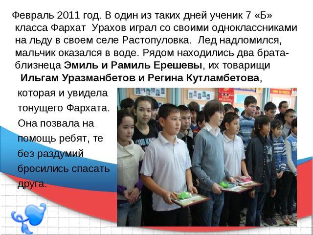 Февраль 2011 год. В один из таких дней ученик 7 «Б» класса Фархат Урахов игр...