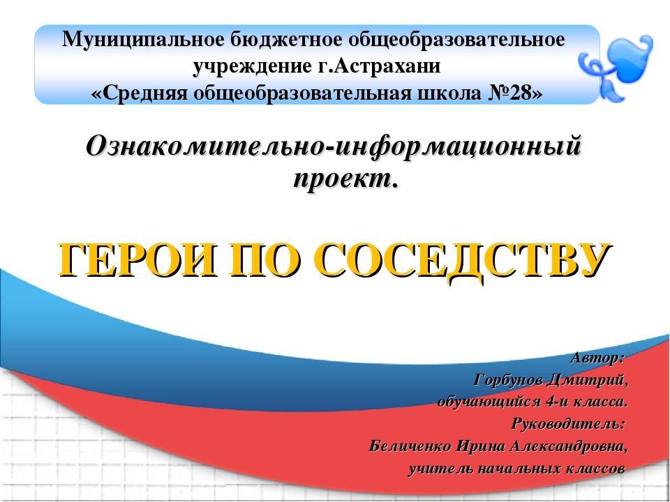 Ознакомительно-информационный проект. ГЕРОИ ПО СОСЕДСТВУ Автор: Горбунов Дмит...