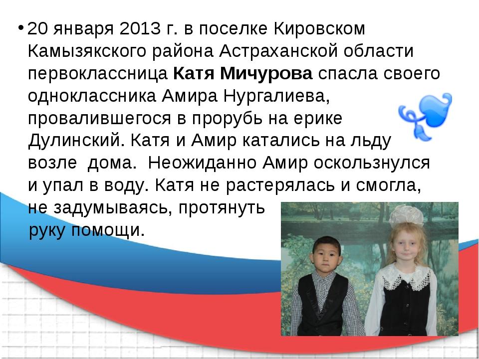 20 января 2013 г. в поселке Кировском Камызякского района Астраханской област...