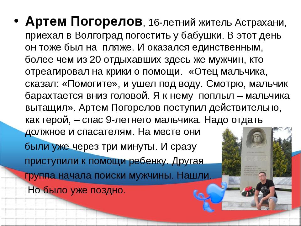 Артем Погорелов, 16-летний житель Астрахани, приехал в Волгоград погостить у...