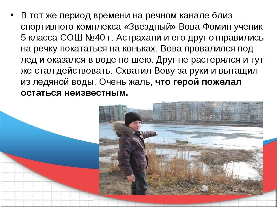 В тот же период времени на речном канале близ спортивного комплекса «Звездный...