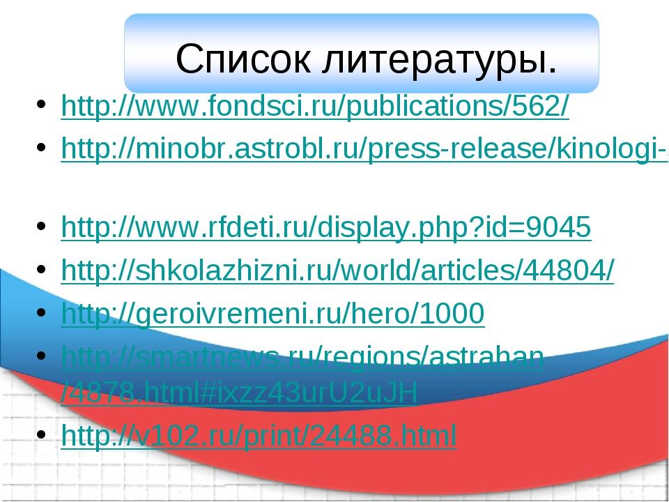 Список литературы. http://www.fondsci.ru/publications/562/ http://minobr.ast...