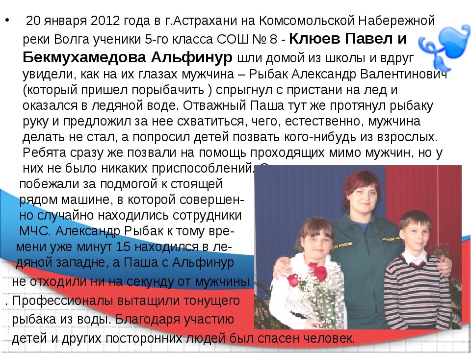 20 января 2012 года в г.Астрахани на Комсомольской Набережной реки Волга уче...