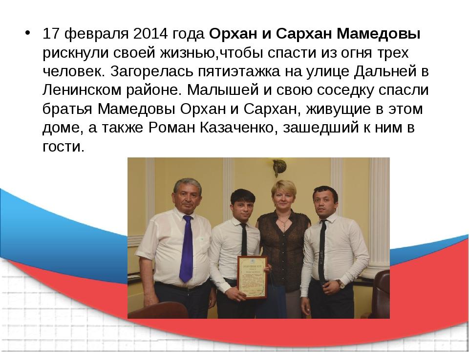 17 февраля 2014 года Орхан и Сархан Мамедовы рискнули своей жизнью,чтобы спас...