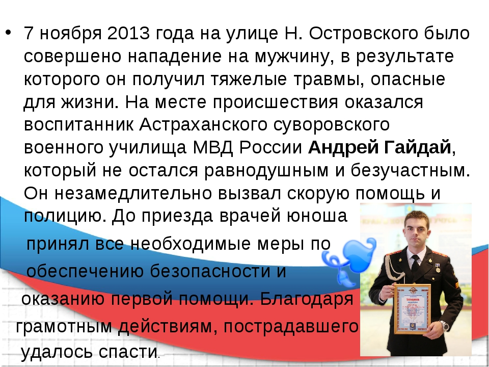 7 ноября 2013 года на улице Н. Островского было совершено нападение на мужчин...
