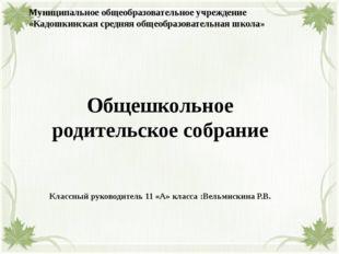 Муниципальное общеобразовательное учреждение «Кадошкинская средняя общеобразо