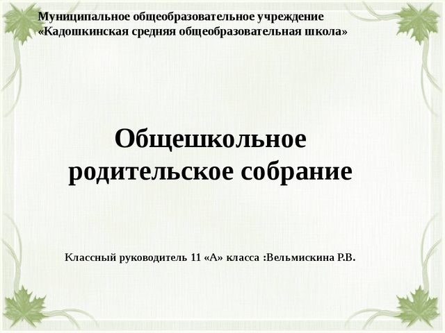 Муниципальное общеобразовательное учреждение «Кадошкинская средняя общеобразо...