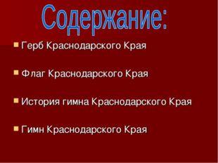 Герб Краснодарского Края Флаг Краснодарского Края История гимна Краснодарског