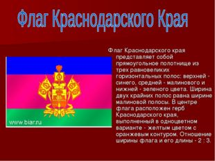 Флаг Краснодарского края представляет собой прямоугольное полотнище из трех р