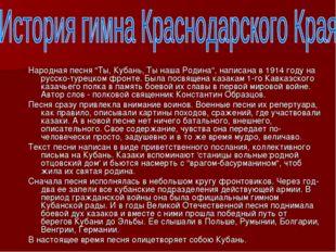 """Народная песня """"Ты, Кубань, Ты наша Родина"""", написана в 1914 году на русско-т"""