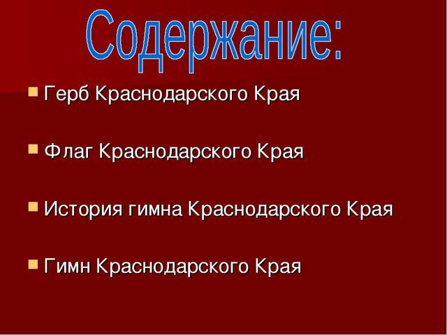 Герб Краснодарского Края Флаг Краснодарского Края История гимна Краснодарског...