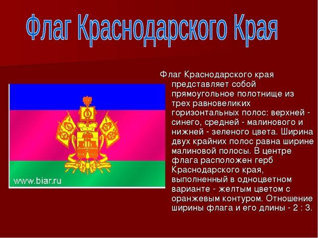 Флаг Краснодарского края представляет собой прямоугольное полотнище из трех р...