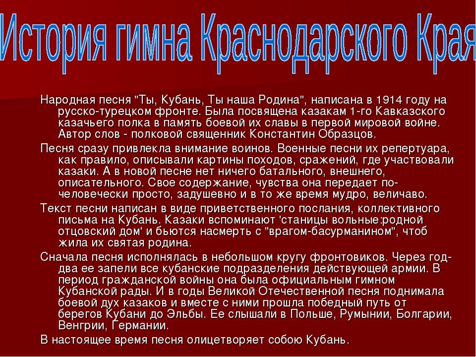 """Народная песня """"Ты, Кубань, Ты наша Родина"""", написана в 1914 году на русско-т..."""
