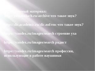 Используемый материал: http://yun.moluch.ru/archive что такое звук? http://d