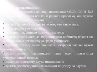 Объект исследования: Объект исследования явились школьники МБОУ СОШ №2 г. Вяз