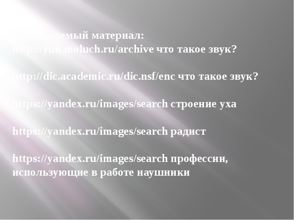 Используемый материал: http://yun.moluch.ru/archive что такое звук? http://d...