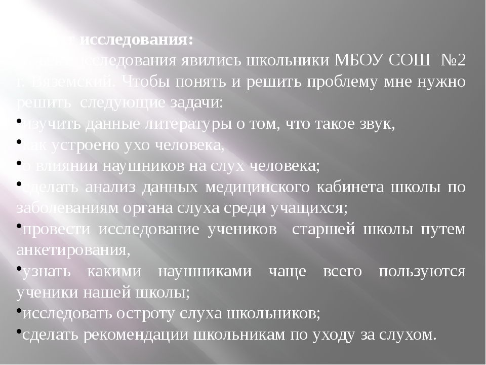 Объект исследования: Объект исследования явились школьники МБОУ СОШ №2 г. Вяз...