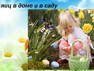 Поиск яиц в доме и в саду