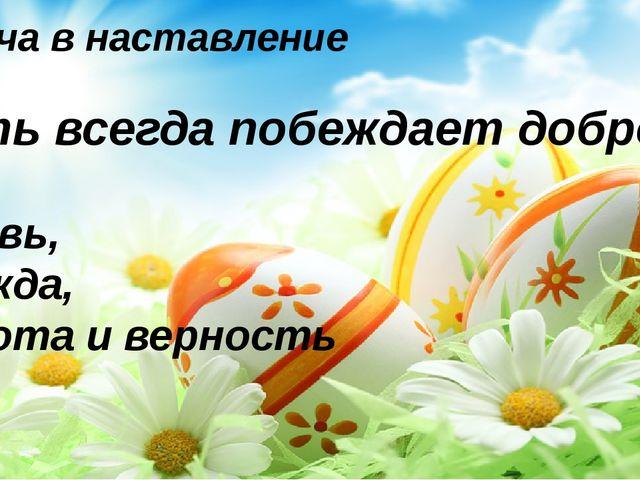 Притча в наставление Пусть всегда побеждает добро: мир, любовь, надежда, доб...